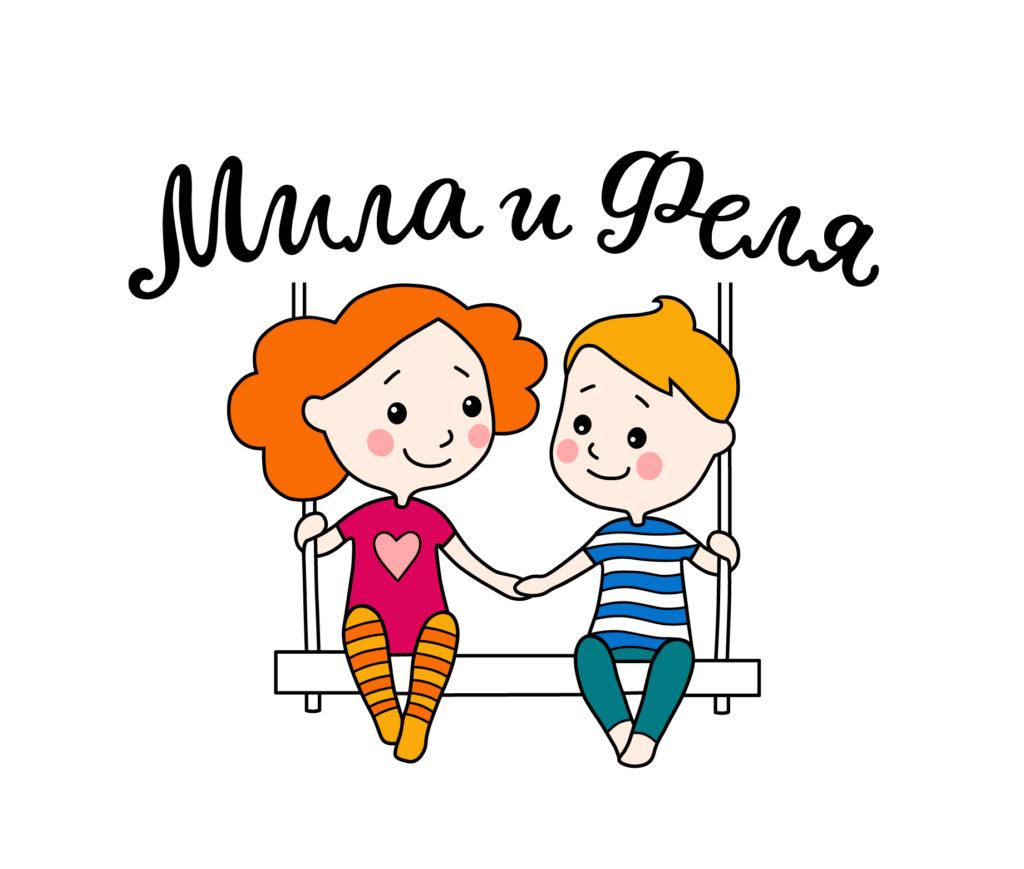 Мила и Феля