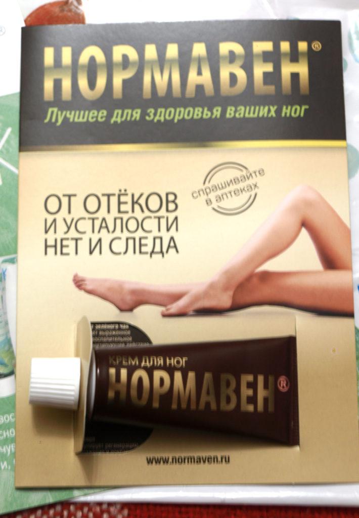 Крем для ног Нормавен: от усталости нет и следа
