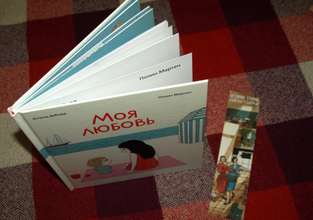 Книжное издательство Самокат Астрид Деборд Моя любовь