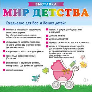 выставка «Мир детства.Казань»