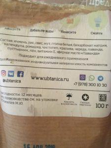 Травяной Убтан Лаванда Ubtanica