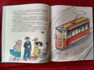"книга ""Папа, мама, бабушка, восемь детей и грузовик "" Анне-Кат. Вестли изд. «Махаон»"