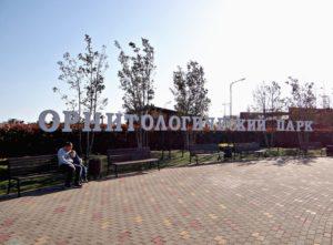 Природный орнитологический парк. Создан он был в 2010 году по инициативе губернатора Краснодарского края.