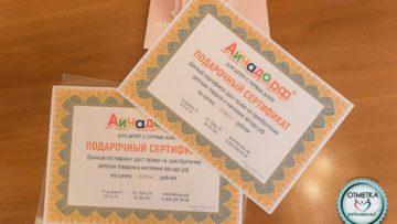 Розыгрыш сертификатов от интернет-магазина Айчадо.рф, Playdate, октябрь 2018