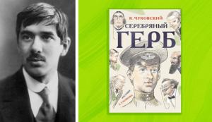 3. «Серебряный герб» Корней Чуковский