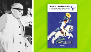 4. «Я умею прыгать через лужи» Алан Маршалл
