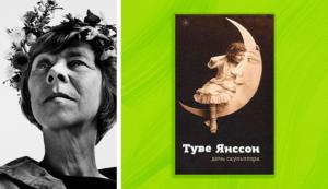 1. «Дочь скульптора» Туве Янссон