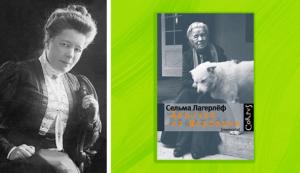 7. «Девочка из Морбакки» Сельма Лагерлёф