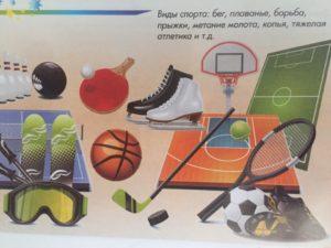 Как появились различные виды спорта?