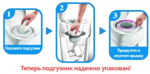 Утилизатор подгузников