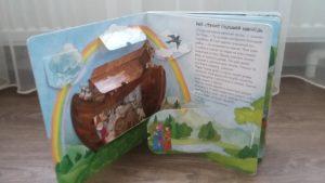 """Книга """"Библейские истории для малышей"""", Даули Т."""