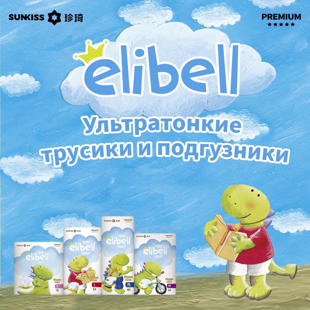 Elibell - ультратонкие трусики и подгузники