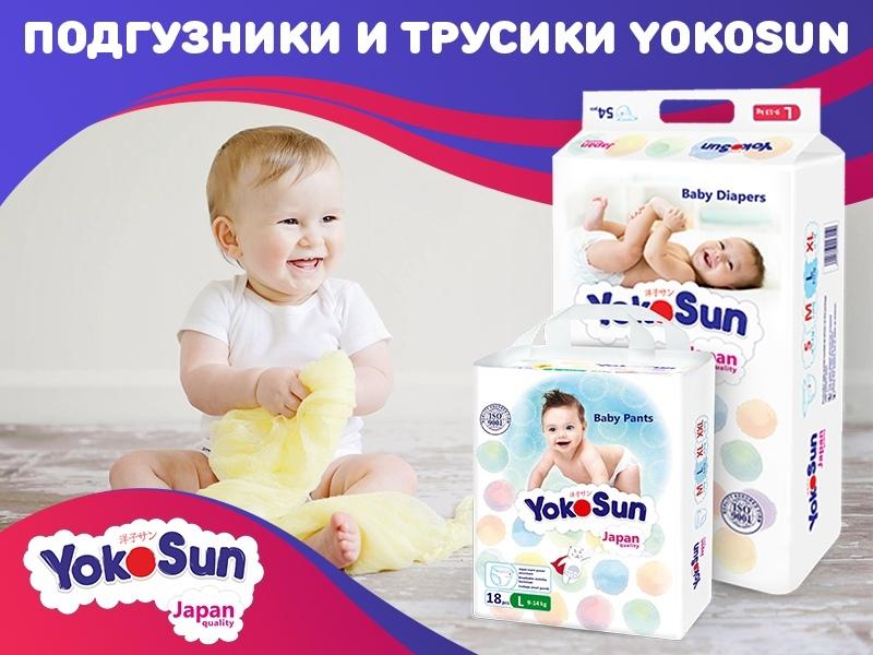 Подгузники и трусики-подгузники YokoSun