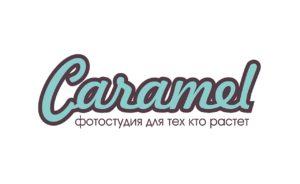 Caramel - фотостудия для тех, кто растет