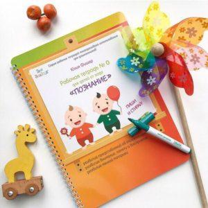 Многоразовые-Тетради Для-Детей