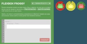Интерфейс игры Flexbox Froggy