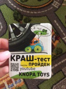 "Машинка ""Грузовик"" 22 см KNOPA"